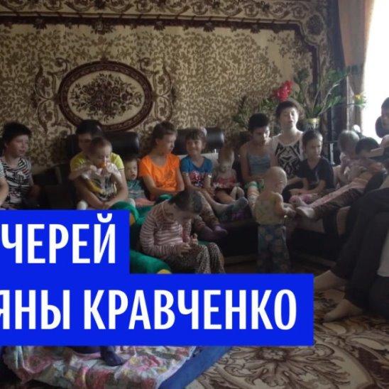 17 дочерей Татьяны Кравченко