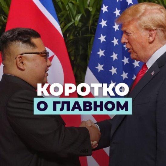 Трамп и Ким Чен Ын, Союз, СО2