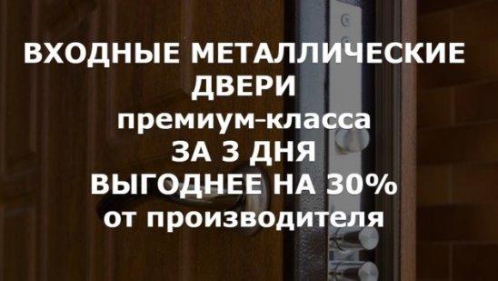 Входные двери Челябинск отзыв. Металлические двери Челябинск КомфортЧелСтрой. Установка двери. Межкомнатные двери. Установка межкомнатных дверей. Купить межкомнатные двери. Железные двери заказать.