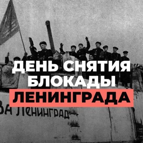 День снятия блокады Ленинграда