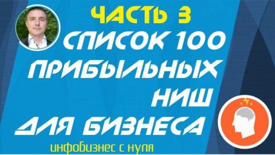 Евгений Гришечкин - Инфобизнес с нуля - Список 100 прибыльных ниш для бизнеса (часть 3 из 3)!