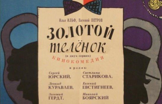 Золотой Теленок читает Андрей Миронов аудиокнига Ильф и Петров