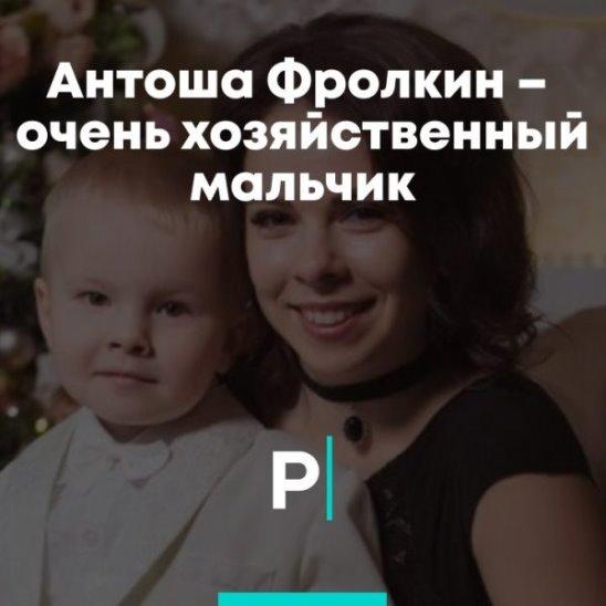 Антоша Фролкин — очень хозяйственный мальчик