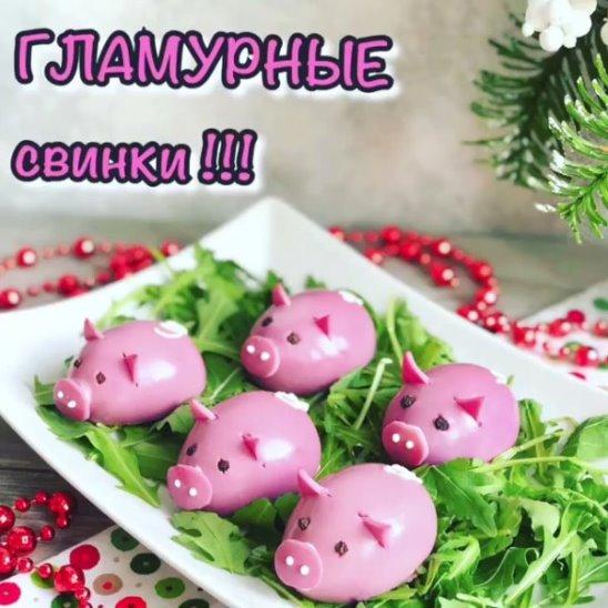 Новогодняя закуска «Гламурные Свинки» 2019г.