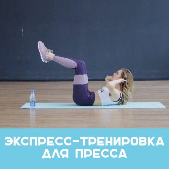 Экспресс-тренировка для пресса [Workout | Будь в форме]