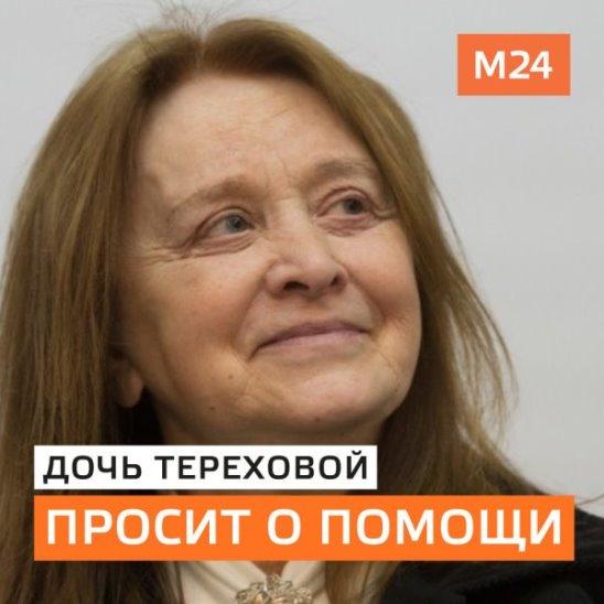 Маргарита Терехова серьёзно больна
