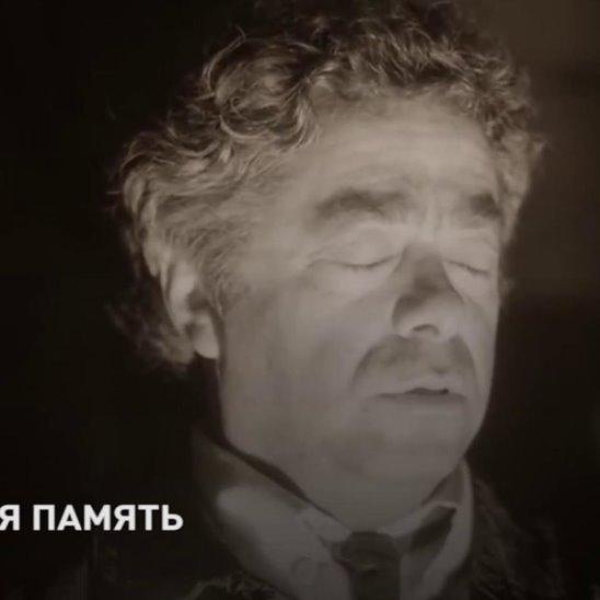 Роман Карцев. Вечная память (1080p)✔