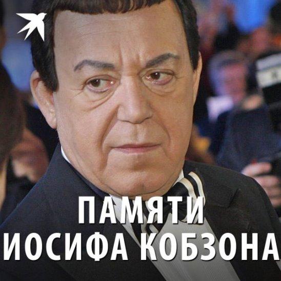 Памяти Иосифа Кобзона