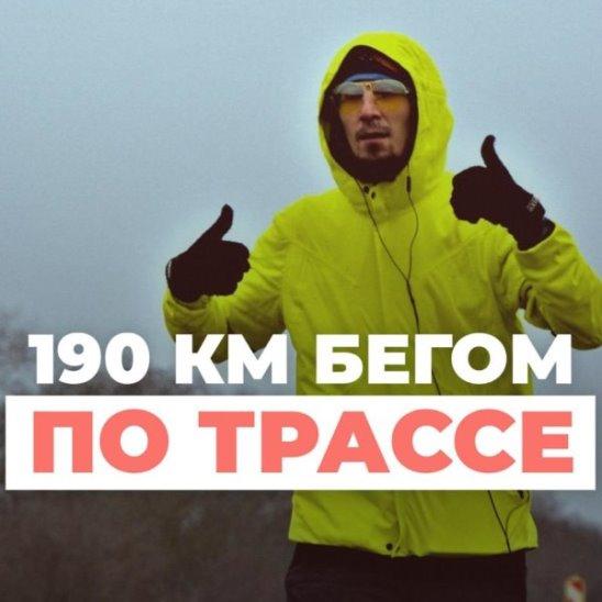 190 км бегом по трассе