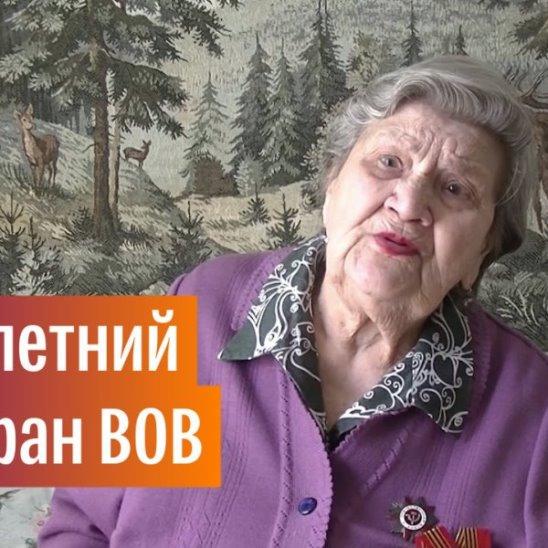 Ветеран ВОВ о годах войны