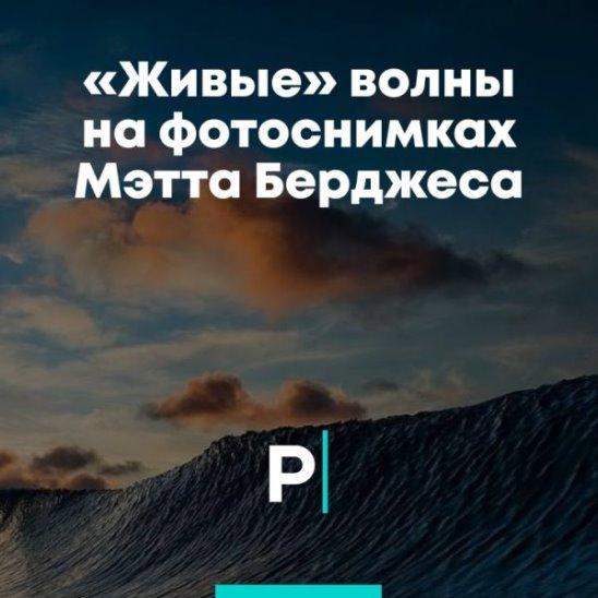«Живые волны» на фотоснимках Мэтта Берджесса