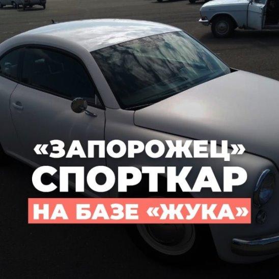 «Запорожец»-спорткар на базе «жука»