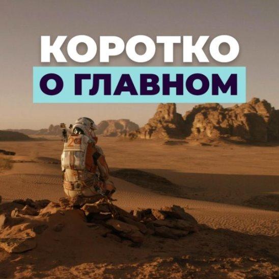 Лига Европы и Mars One