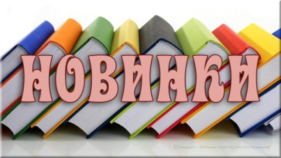 Жанна Левина-Мартиросян «Дневник жены юмориста»