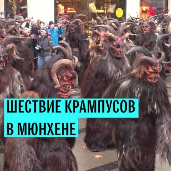 Шествие Крампусов в Мюнхене