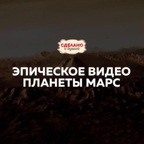 Видео с Марса