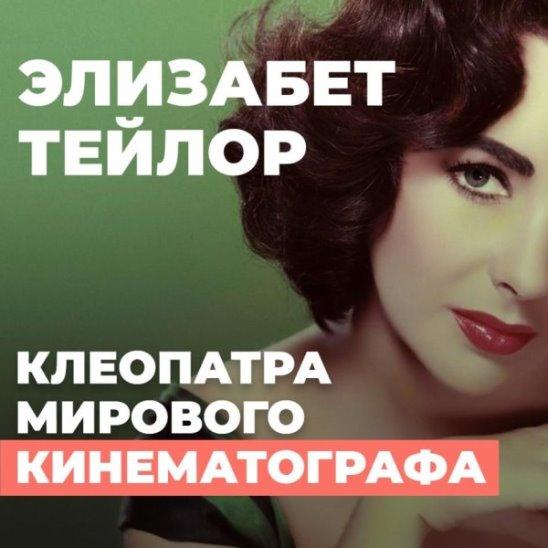 Элизабет Тейлор. Клеопатра мирового кинематографа