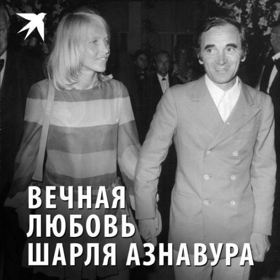 Вечная любовь Шарля Азнавура