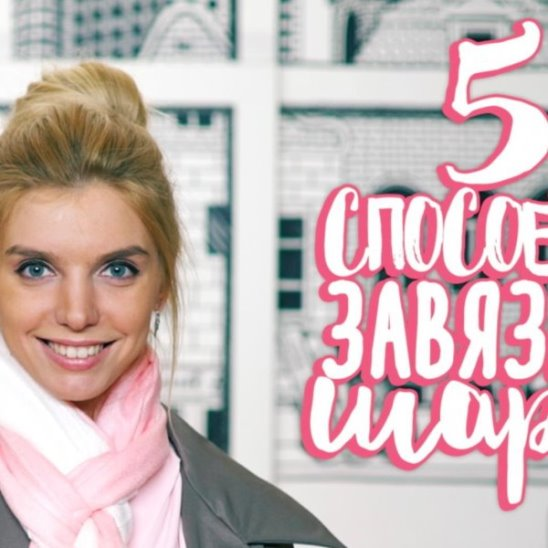 5 способов завязать шарф