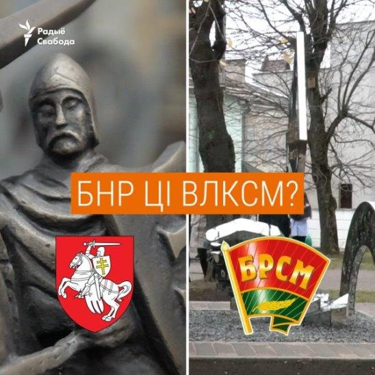 БНР супраць ВЛКСМ