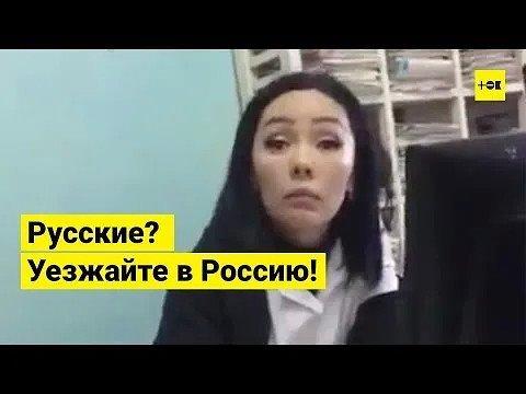 01:18 Врач в Казахстане не приняла ребенка из-за мамы, которая говорит на русском