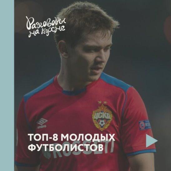 Топ-8 молодых футболистов