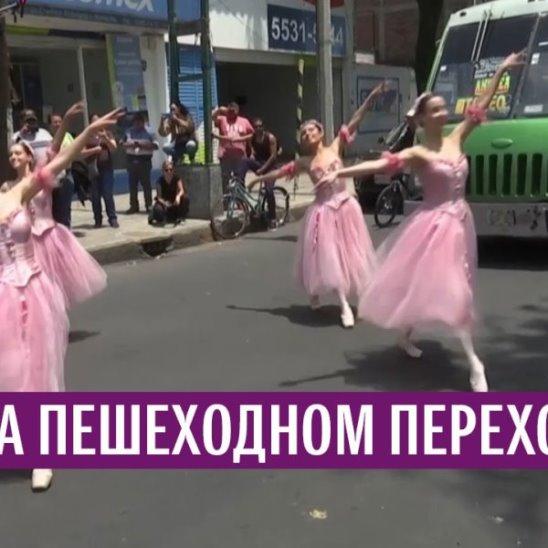 Балет на пешеходном переходе
