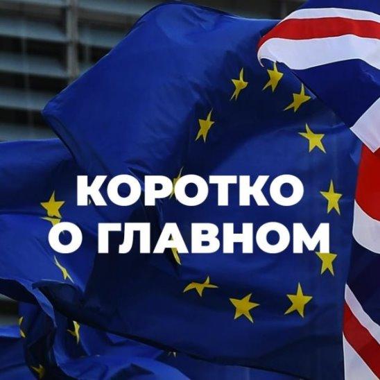 Brexit, Лига чемпионов, Voyager