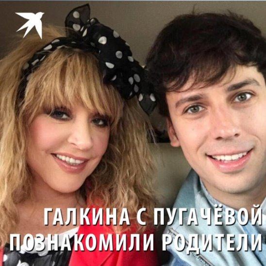 Галкина с Пугачёвой познакомили родители
