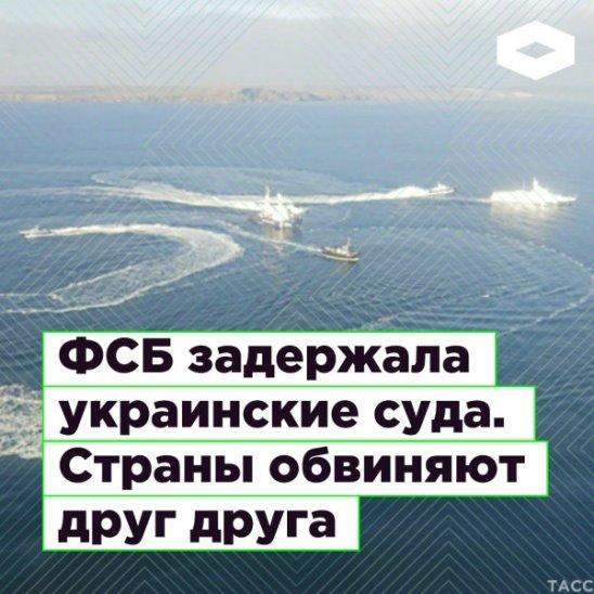 Конфликт в Керченском проливе: ФСБ задержала украинские суда | ROMB