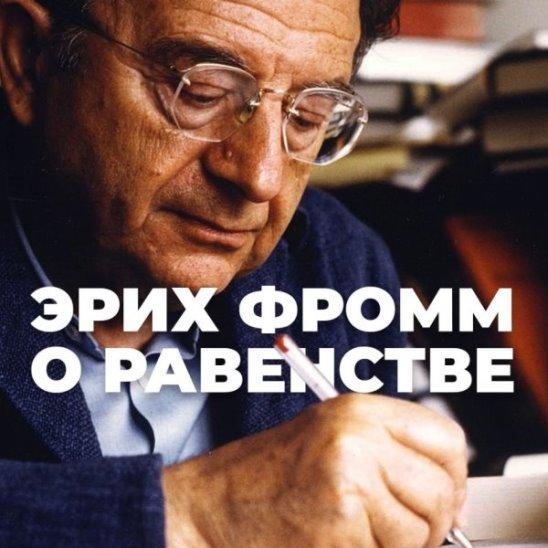 Эрих Фромм о равенстве