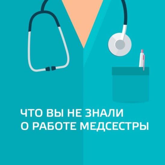 Что вы не знали о работе медицинской сестры – Москва 24