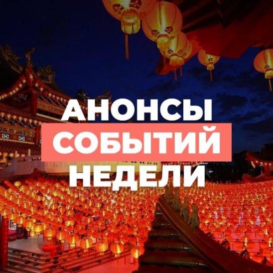 Китайский Новый год, Месть Лиззи Борден, Завод