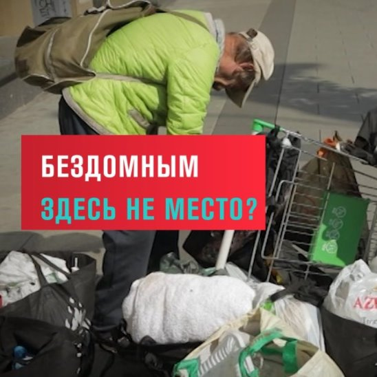 Москвичи против помощи бездомным