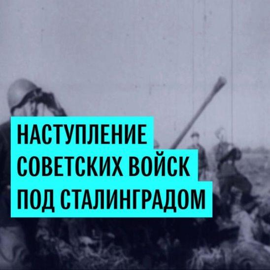 Наступление советских войск под Сталинградом