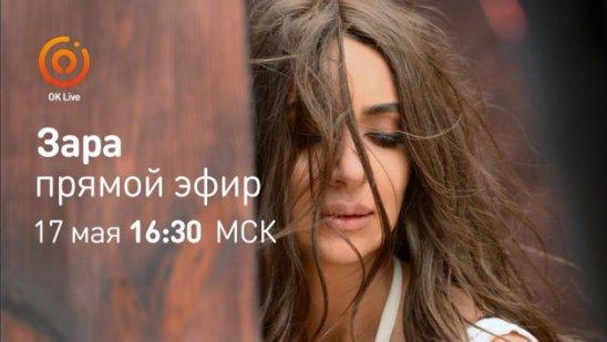 Зара «Негордая» ОК live!