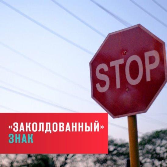 """""""Заколдованная"""" стоп-линия на съезде с ТТК"""