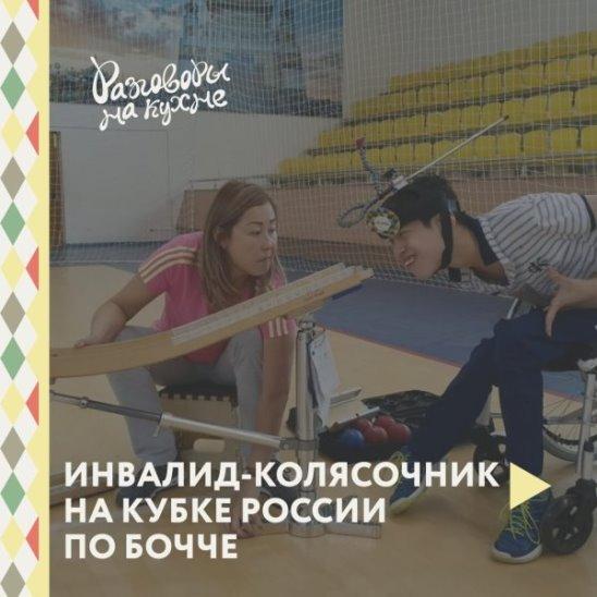 Инвалид-колясочник на Кубке России по бочче