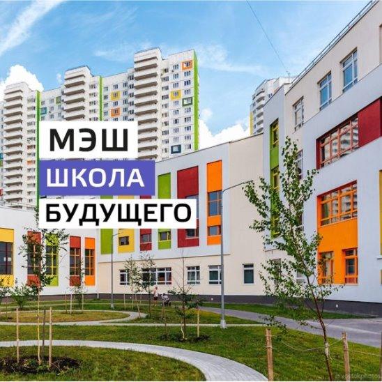 Современное образование в школах Москвы
