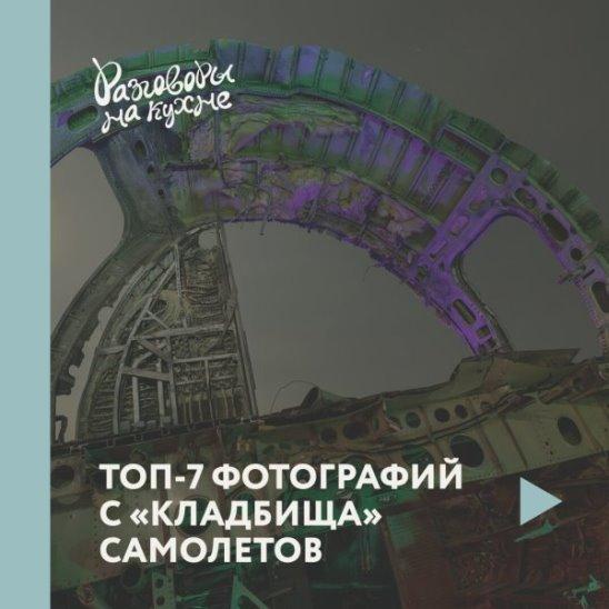 Топ-7 фотографий с «кладбища» самолетов