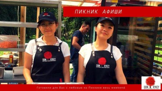 Пикник Афиши - готовили для Вас любимые блюда весь weekend