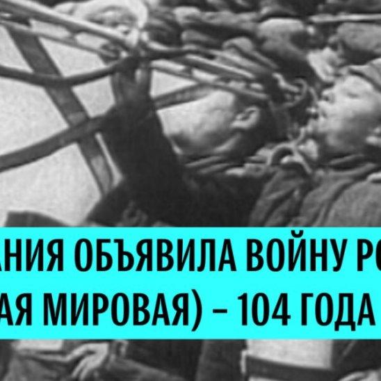 Годовщина начала Первой мировой войны
