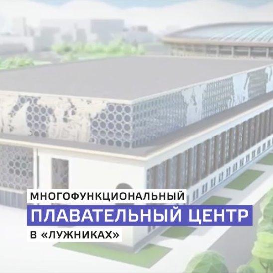 """Плавательный центр в """"Лужниках"""""""