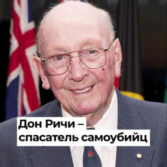 Дон Ричи – спасатель самоубийц