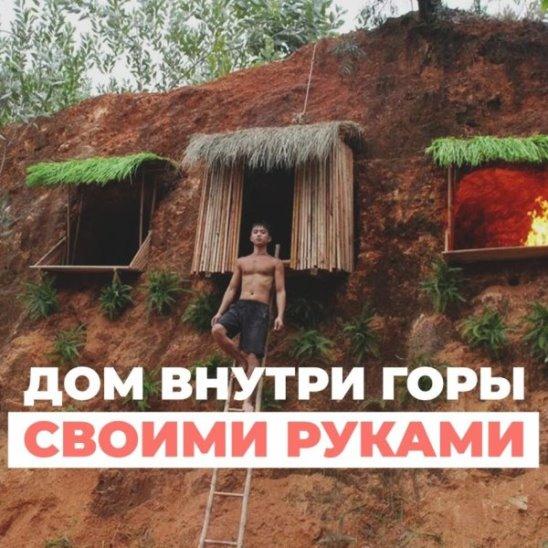 Дом внутри горы своими руками