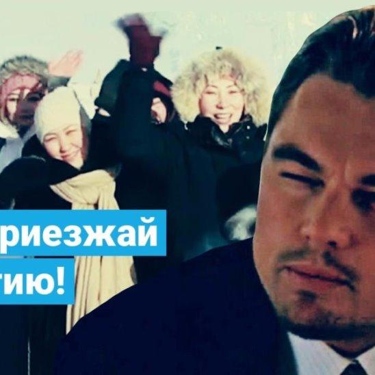 Якуты записали видеообращение Ди Каприо