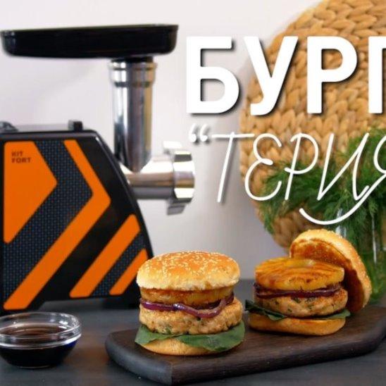 Терияки-бургер [Рецепты Bon Appetit]