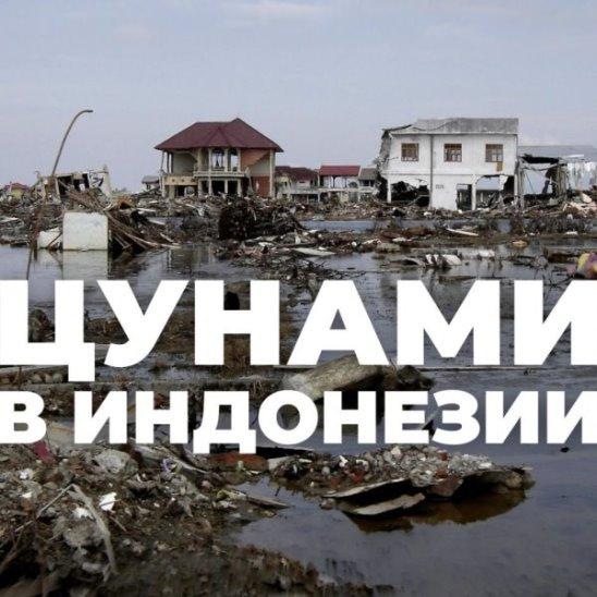 Последствия наводнения в Индонезии