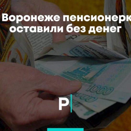 В Воронеже пенсионерку оставили без денег