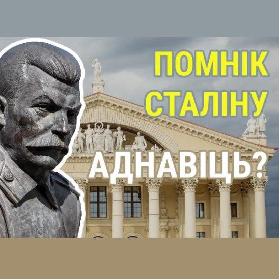 Апытанка ў Менску: Ці трэба вярнуць помнік Сталіну?